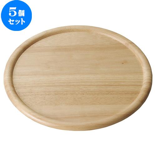 5個セット☆ トレー ☆ ナチュラル 19cm ラウンドプレート [ D 19 x H 1.3cm ] 【 飲食店 レストラン ホテル カフェ 洋食器 業務用 】