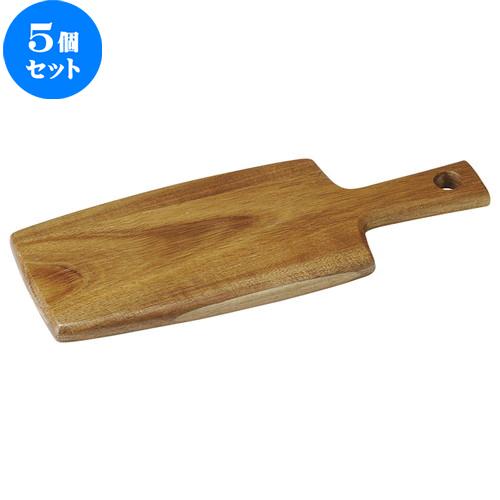 5個セット30cmロングボード [ L 30 x S 12 x H 1.5cm ] 【 カッティングボード 】 | 飲食店 レストラン ホテル カフェ 洋食器 業務用