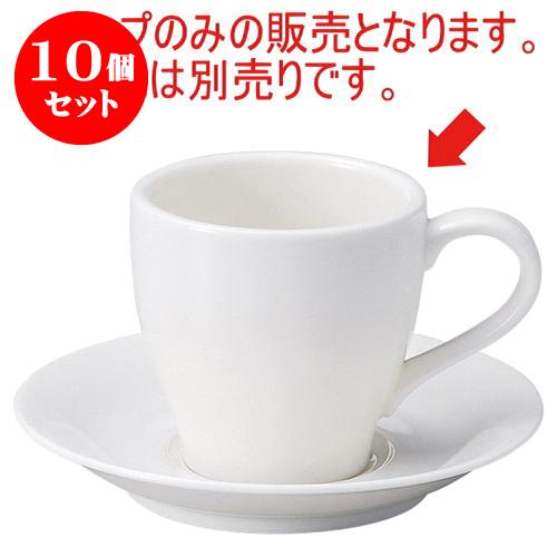 10個セット グランデ マグカップ [L12.3 X S9 X H8.8cm 340cc] | マグ マグカップ コーヒー 紅茶 ティー 人気 おすすめ 食器 洋食器 業務用 飲食店 カフェ うつわ 器 おしゃれ かわいい ギフト プレゼント 引き出物 誕生日 贈り物 贈答品
