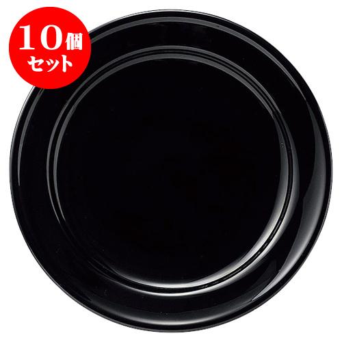 10個セット グランデ ブラック リム型 10インチディナー(Black) [D25.9 X H2.9cm]   大皿 プレート ビック パーティ 人気 おすすめ 食器 洋食器 業務用 飲食店 カフェ うつわ 器 おしゃれ かわいい ギフト プレゼント 引き出物 誕生日 贈り物 贈答品