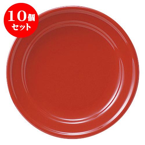 10個セット グランデ ホムラ リム型 6 1/2インチパン(Homura) [D16.8 x H2.2cm]   中皿 サラダ パスタ 取り皿 プレート 人気 おすすめ 食器 洋食器 業務用 飲食店 カフェ うつわ 器 おしゃれ かわいい ギフト プレゼント 引き出物 誕生日 贈り物 贈答品