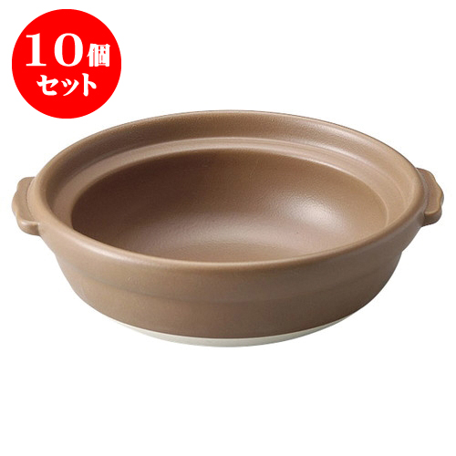 10個セット 健康鍋 5.5鍋(身)(茶) [L16.5 X S15 X H5.1cm]  【洋食器 モダン レストラン ウェディング バー カフェ 飲食店 業務用】