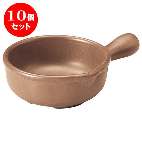 10個セット 健康鍋 フォンデュ(小)(茶) [L22 X S15.5 X H6.1cm]  【洋食器 モダン レストラン ウェディング バー カフェ 飲食店 業務用】