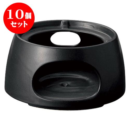 10個セット 健康鍋 13cmウォーマー(黒) [D15.7 X H8.1cm]  【洋食器 モダン レストラン ウェディング バー カフェ 飲食店 業務用】