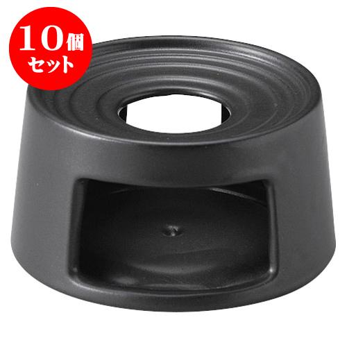 10個セット 健康鍋 切立ウォーマー(小)(黒) [D14.6 X H8.2cm]  【洋食器 モダン レストラン ウェディング バー カフェ 飲食店 業務用】