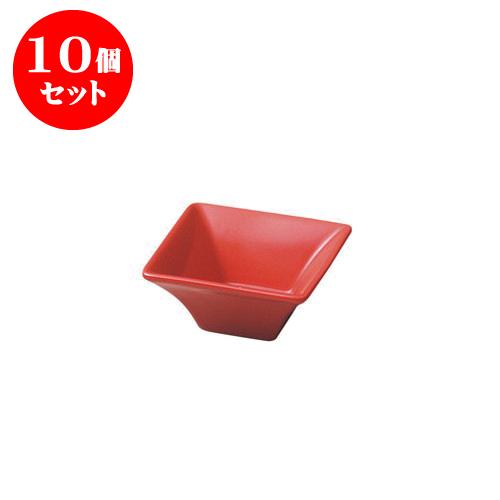 10個セット 角皿シリーズ 7cm四角ボール(赤) [D7.2 X H3.4cm] | ボウル ボール 鉢 はち 人気 おすすめ 食器 洋食器 業務用 飲食店 カフェ うつわ 器 おしゃれ かわいい ギフト プレゼント 引き出物 誕生日 贈り物 贈答品