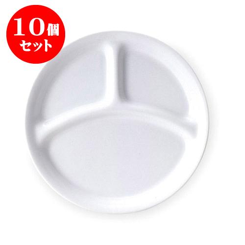 10個セット ビック 仕切りシリーズ 26cm丸形三つ仕切り皿 [D25.8 おしゃれ X H2.8cm] [D25.8 | 大皿 プレート ビック パーティ 人気 おすすめ 食器 洋食器 業務用 飲食店 カフェ うつわ 器 おしゃれ かわいい ギフト プレゼント 引き出物 誕生日 贈り物 贈答品, 日本通販ショッピング:3d71b8e1 --- musubi-management.com