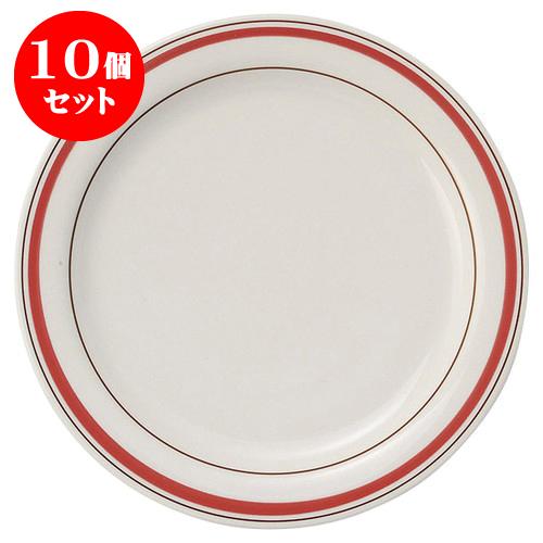10個セット スノートンレッド 10インチディナー [D26.2 X H2.6cm] | 大皿 プレート ビック パーティ 人気 おすすめ 食器 洋食器 業務用 飲食店 カフェ うつわ 器 おしゃれ かわいい ギフト プレゼント 引き出物 誕生日 贈り物 贈答品