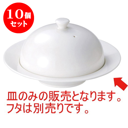 10個セット ニューラウンド 20cmマフィンクープ [D20.1 X H4.1cm] | ボウル ボール 鉢 はち 人気 おすすめ 食器 洋食器 業務用 飲食店 カフェ うつわ 器 おしゃれ かわいい ギフト プレゼント 引き出物 誕生日 贈り物 贈答品