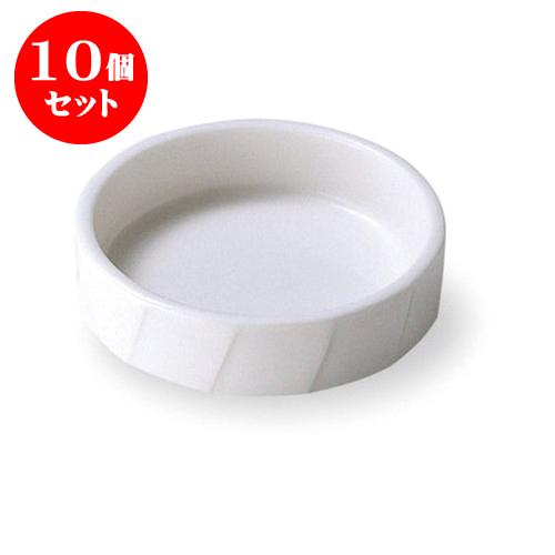 10個セット 灰皿 セピア [D9.6 X H2.8cm]  【洋食器 モダン レストラン ウェディング バー カフェ 飲食店 業務用】