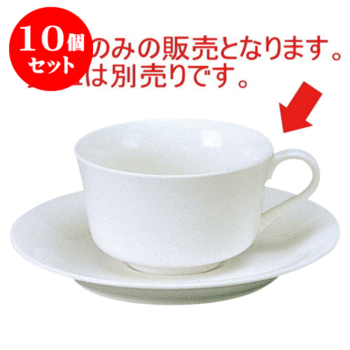 お店からご自宅まで 季節を問わず 様々なシーンでご利用いただける商品です コーヒー ティー 紅茶 カフェ 日本メーカー新品 喫茶 碗皿 おすすめ 洋食器 ソーサー 10個セット ハイテクノ 紅茶碗 L11.5 X S9.2 H5.5cm プレゼント うつわ かわいい 飲食店 パーティー 自宅 業務用 引き出物 人気 210cc 誕生日 贈答品 カップ 器 イベント 食器 ギフト おしゃれ 卓越