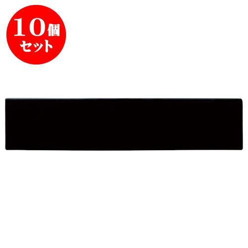 10個セット フラット 36cmスレンダー(プレート(Black)) [L35.8 X S7.9 X H0.6cm] | 大皿 プレート ビック パーティ 人気 おすすめ 食器 洋食器 業務用 飲食店 カフェ うつわ 器 おしゃれ かわいい ギフト プレゼント 引き出物 誕生日 贈り物 贈答品