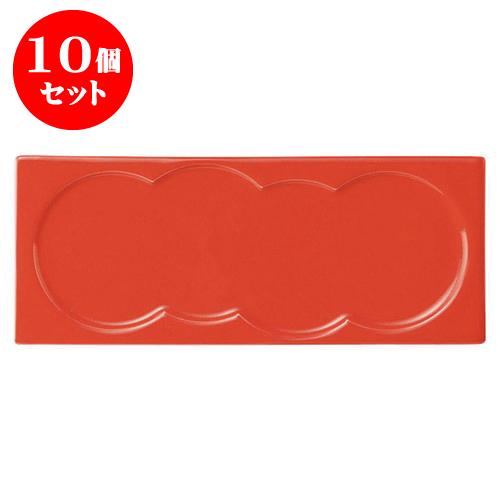 10個セット フラット 26cmインデント(プレート(Homura)) [L26 X S13 X H0.6cm] | 大皿 プレート パーティ 人気 おすすめ 食器 洋食器 業務用 飲食店 カフェ うつわ 器 おしゃれ かわいい ギフト プレゼント 引き出物 誕生日 贈り物 贈答品 自宅用 大きい