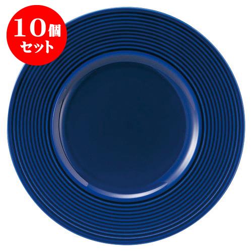 10個セット リベラ 27cmディナー(Aoi) [D27.2 X H2.2cm] | 大皿 プレート ビック パーティ 人気 おすすめ 食器 洋食器 業務用 飲食店 カフェ うつわ 器 おしゃれ かわいい ギフト プレゼント 引き出物 誕生日 贈り物 贈答品