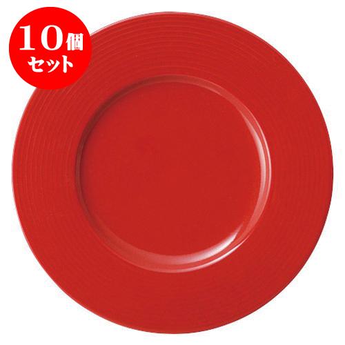 10個セット リベラ 24cmミート(Red) [D24.2 x H1.9 ID14.5cm] | 中皿 サラダ パスタ 取り皿 プレート 人気 おすすめ 食器 洋食器 業務用 飲食店 カフェ うつわ 器 おしゃれ かわいい ギフト プレゼント 引き出物 誕生日 贈り物 贈答品