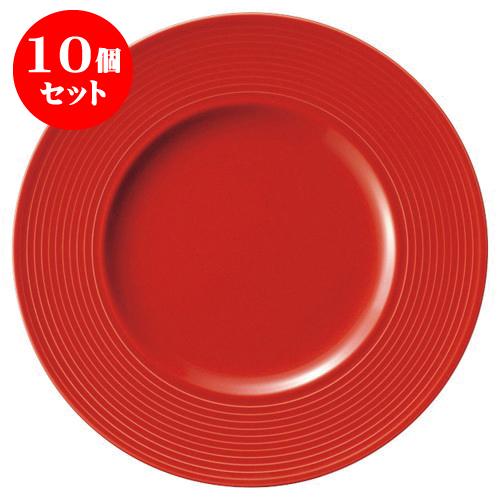 激安単価で 10個セット リベラ 27cmディナー(Red) [D27.2 かわいい X 業務用 H2.2cm] | 洋食器 大皿 プレート ビック パーティ 人気 おすすめ 食器 洋食器 業務用 飲食店 カフェ うつわ 器 おしゃれ かわいい ギフト プレゼント 引き出物 誕生日 贈り物 贈答品, スキー用品通販 WEBSPORTS:0753f9e6 --- clftranspo.dominiotemporario.com