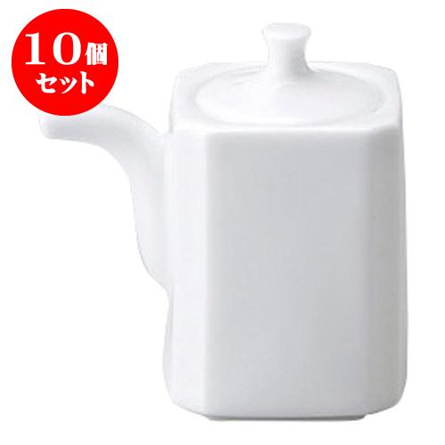 10個セット リベラル しょう油入れ [L7.8 X S4.9 X H8.1cm 105cc]  【洋食器 モダン レストラン ウェディング バー カフェ 飲食店 業務用】