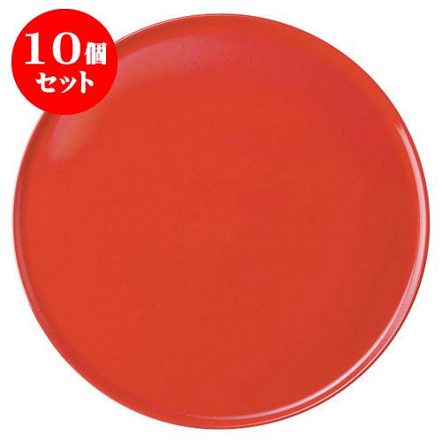 激安商品 10個セット ラルジュ 27.5cmサークル(プレート(Homura)) [D27.5 贈り物 おしゃれ X H1cm] | 大皿 プレート 食器 ビック パーティ 人気 おすすめ 食器 洋食器 業務用 飲食店 カフェ うつわ 器 おしゃれ かわいい ギフト プレゼント 引き出物 誕生日 贈り物 贈答品, まんてんショップ:5a0309d6 --- rudypaoluccidds.com