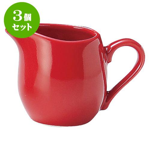 3個セット グランデ ホムラ クリーマー(Homura) [L9.1 X S5.7 X H6.2cm 95cc]  【洋食器 モダン レストラン ウェディング バー カフェ 飲食店 業務用】