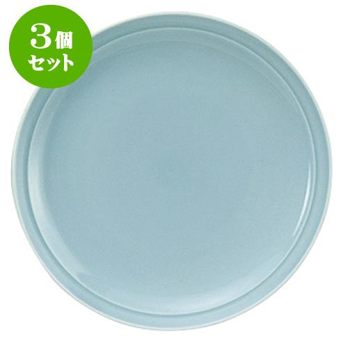 3個セット 青磁中華 尺.0皿 [D31.1 X H4.3cm] | 大皿 プレート ビック パーティ 人気 おすすめ 食器 洋食器 業務用 飲食店 カフェ うつわ 器 おしゃれ かわいい ギフト プレゼント 引き出物 誕生日 贈り物 贈答品