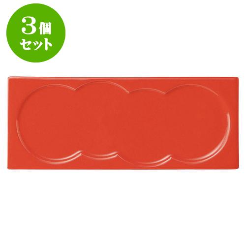 3個セット フラット 26cmインデント(プレート(Homura)) [L26 X S13 X H0.6cm]   大皿 プレート ビック パーティ 人気 おすすめ 食器 洋食器 業務用 飲食店 カフェ うつわ 器 おしゃれ かわいい ギフト プレゼント 引き出物 誕生日 贈り物 贈答品