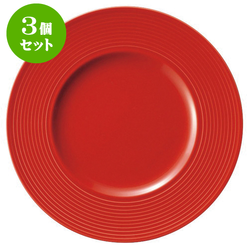 3個セット リベラ 30cmチョップ(Red) [D30.5 X H2.7cm] | 大皿 プレート ビック パーティ 人気 おすすめ 食器 洋食器 業務用 飲食店 カフェ うつわ 器 おしゃれ かわいい ギフト プレゼント 引き出物 誕生日 贈り物 贈答品