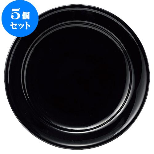 5個セット グランデ ブラック リム型 10インチディナー(Black) [D25.9 X H2.9cm] | 大皿 プレート ビック パーティ 人気 おすすめ 食器 洋食器 業務用 飲食店 カフェ うつわ 器 おしゃれ かわいい ギフト プレゼント 引き出物 誕生日 贈り物 贈答品