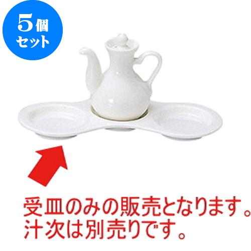 5個セット シーヌ カスタートレー [L21.4 X S8.1 X H1.5cm]  【洋食器 モダン レストラン ウェディング バー カフェ 飲食店 業務用】