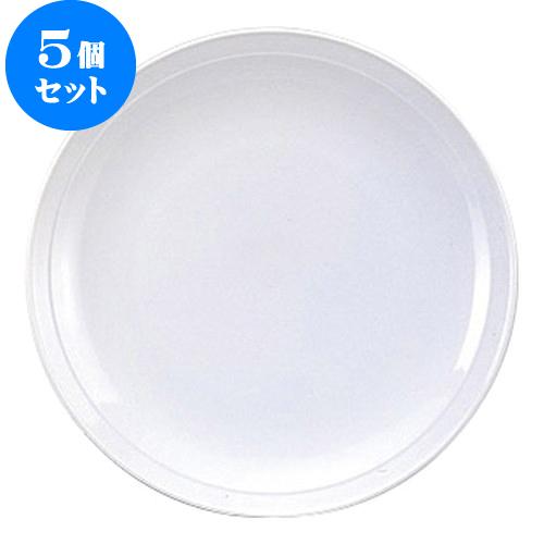 5個セット 白中華 9.0皿 [D28 X H3.8cm] | 大皿 プレート ビック パーティ 人気 おすすめ 食器 洋食器 業務用 飲食店 カフェ うつわ 器 おしゃれ かわいい ギフト プレゼント 引き出物 誕生日 贈り物 贈答品
