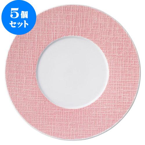 5個セット テラ 27cmディナー(Pink) [D27.2 X H2.6cm] | 大皿 プレート ビック パーティ 人気 おすすめ 食器 洋食器 業務用 飲食店 カフェ うつわ 器 おしゃれ かわいい ギフト プレゼント 引き出物 誕生日 贈り物 贈答品