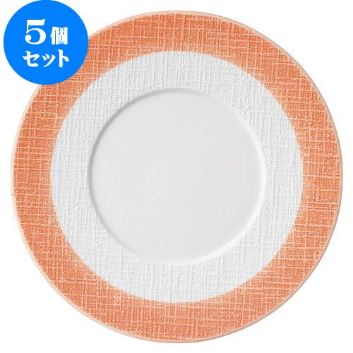5個セット テラ オレンジライン 27cmディナー [D27 X H2.5cm]   大皿 プレート ビック パーティ 人気 おすすめ 食器 洋食器 業務用 飲食店 カフェ うつわ 器 おしゃれ かわいい ギフト プレゼント 引き出物 誕生日 贈り物 贈答品