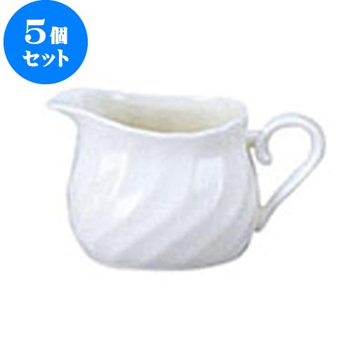 5個セット ニューウェーブ クリーマー [L11.3 X S7.5 X H6.8 X 180cc]  【洋食器 モダン レストラン ウェディング バー カフェ 飲食店 業務用】