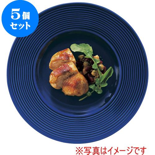 5個セット リベラ 30cmチョップ(Aoi) [D30.5 X H2.7cm] | 大皿 プレート ビック パーティ 人気 おすすめ 食器 洋食器 業務用 飲食店 カフェ うつわ 器 おしゃれ かわいい ギフト プレゼント 引き出物 誕生日 贈り物 贈答品