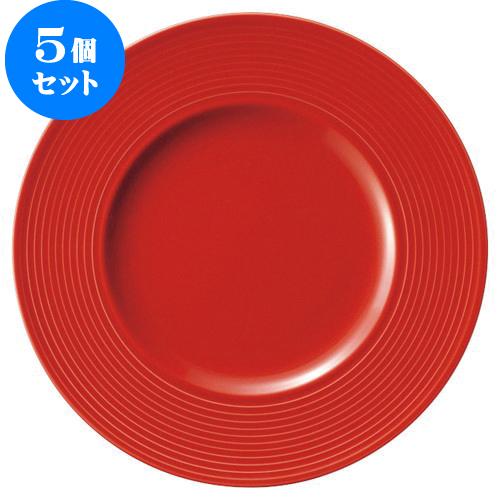 5個セット リベラ 30cmチョップ(Red) [D30.5 X H2.7cm]   大皿 プレート ビック パーティ 人気 おすすめ 食器 洋食器 業務用 飲食店 カフェ うつわ 器 おしゃれ かわいい ギフト プレゼント 引き出物 誕生日 贈り物 贈答品
