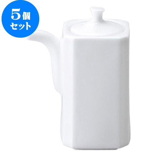5個セット リベラル ソース入れ [L7.5 X S4.9 X H10.1cm 145cc]  【洋食器 モダン レストラン ウェディング バー カフェ 飲食店 業務用】