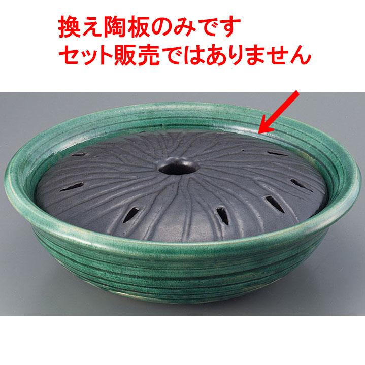 土鍋 料亭焼肉器 換え陶板 [22.5 x 3cm] 日本製 素材:陶器 【料亭 旅館 和食器 飲食店 業務用】