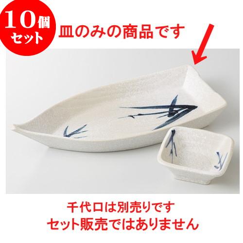 10個セット ☆ 焼物皿 ☆ オレンジマット 10