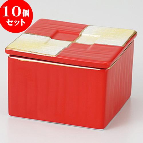 10個セット ☆ 珍味 ☆ 赤白市松 蓋物 [ 7.5 x 7.5 x 5cm 260g ] 【 料亭 旅館 和食器 飲食店 業務用 】
