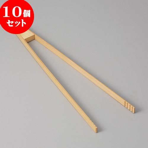 10個セット ☆ 天ぷら揃 ☆ (竹)天ぷらばさみ(中) [ 32cm ] 【 料亭 旅館 和食器 飲食店 業務用 】