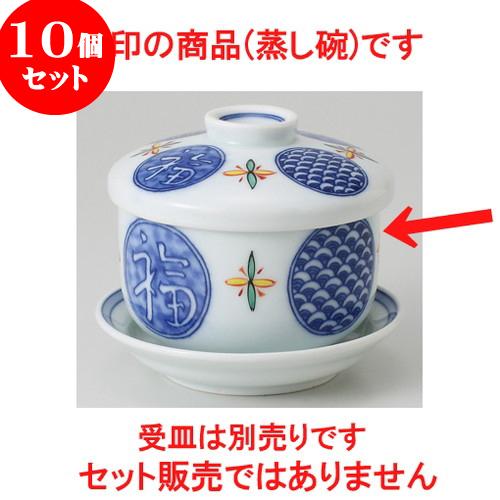10個セット ☆ むし碗 ☆ 福寿紋 平むし碗 [ 9 x 8.5cm 295g ] 【 料亭 旅館 和食器 飲食店 業務用 】