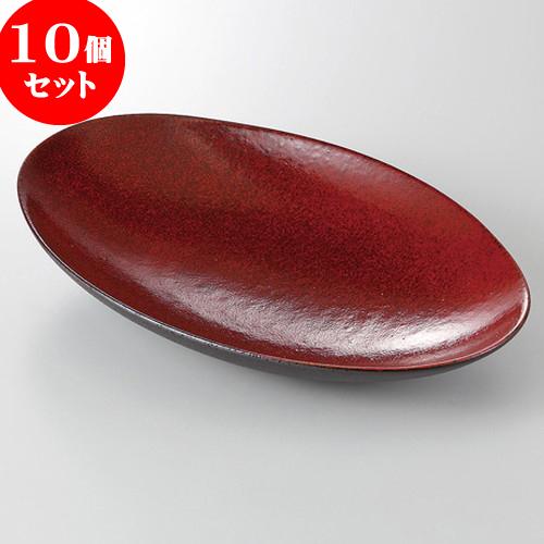 10個セット ☆ 楕円深皿 ☆ 紅黒炭 楕円鉢 [ 27.6 x 17.8 x 4.7cm 490g ] 【 料亭 旅館 和食器 飲食店 業務用 】