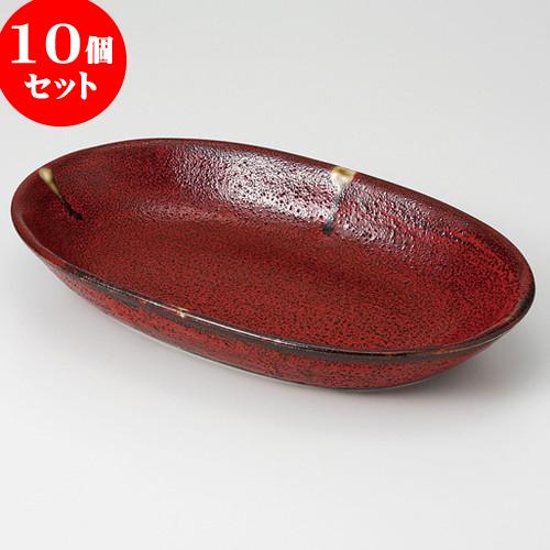 10個セット ☆ 煮物鉢 ☆ 赤黒釉彩 楕円鉢 [ 26.5 x 16.3 x 4.2cm 710g ] 【 料亭 旅館 和食器 飲食店 業務用 】