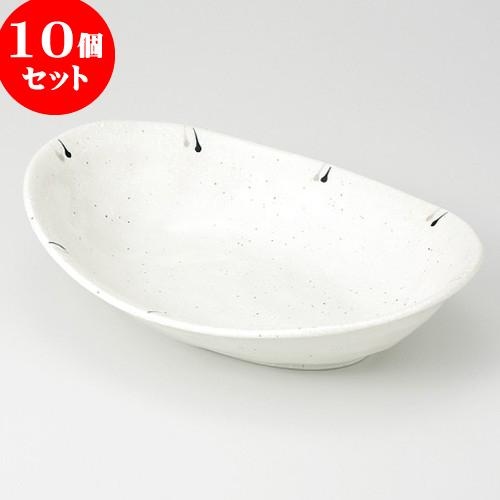 10個セット ☆ 煮物鉢 ☆ ストライプ 楕円鉢 [ 23.8 x 18.3 x 6cm 500g ] 【 料亭 旅館 和食器 飲食店 業務用 】