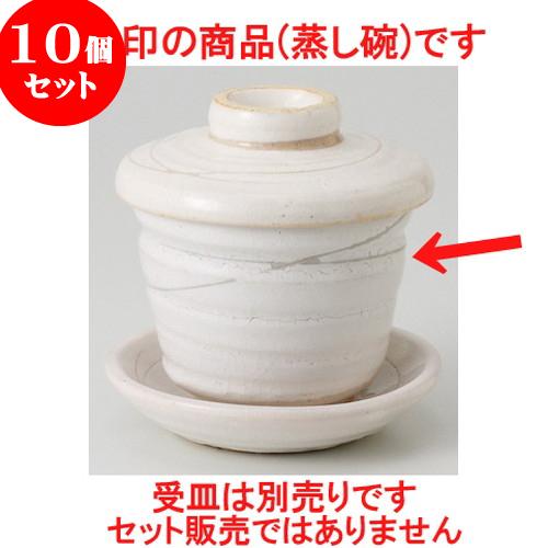 10個セット ☆ むし碗 ☆ 白釉線彫り むし碗 [ 8.2 x 8.8cm 275g ] 【 料亭 旅館 和食器 飲食店 業務用 】