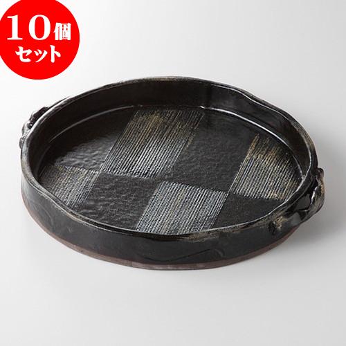 10個セット ☆ 盛込皿 ☆ 藍 釉 手造平鉢 [ 28.5 x 24 x 4.5cm 1950g ] 【 料亭 旅館 和食器 飲食店 業務用 】