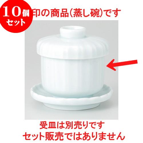 10個セット ☆ むし碗 ☆ 青白磁 千筋むし碗 [ 8.8 x 9cm 250g ] 【 料亭 旅館 和食器 飲食店 業務用 】