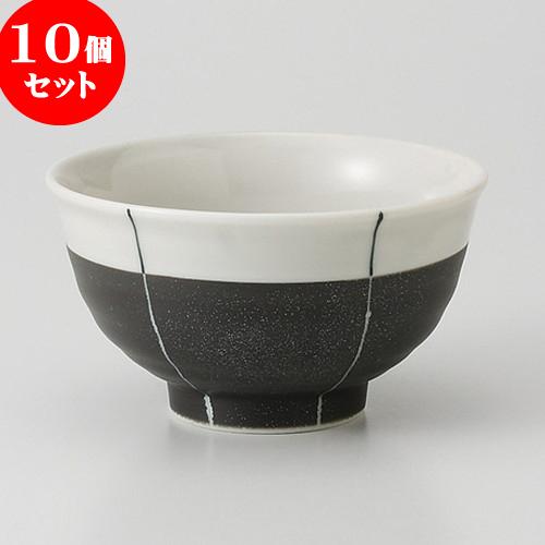 10個セット ☆ 茶碗 ☆ 黒線彫 茶碗(小) [ 10.2 x 5.2cm 265g ] 【 料亭 旅館 和食器 飲食店 業務用 】