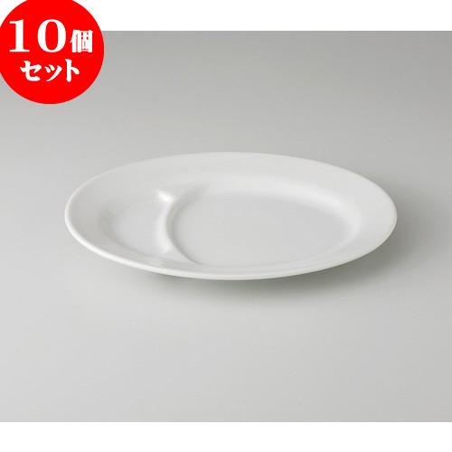 10個セット ☆ 食器 中華オープン 器 ☆ プラター 白中華 9