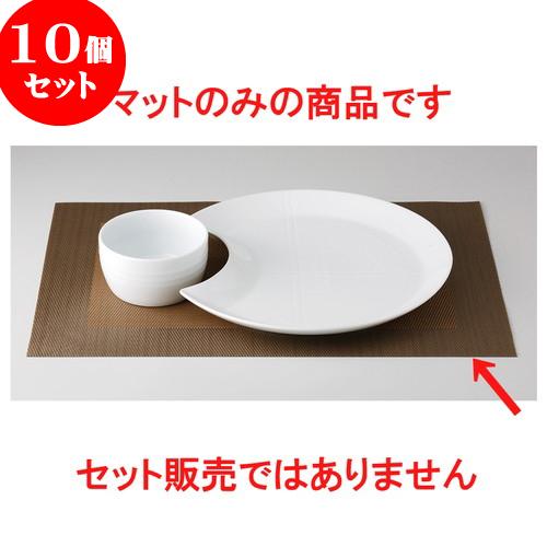 10個セット ☆ カフェスタイル ☆ 樹脂マット(ゴールド) [ 43 x 30cm ] 【 カフェ レストラン 洋食器 飲食店 業務用 シンプル かわいい 】