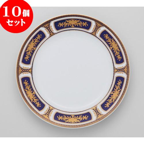 10個セット ☆ アーバンカフェ ☆ マドンナブルー 10